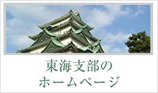 東海支部のホームページ