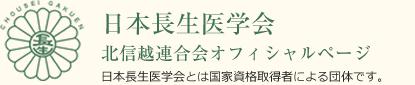 長生医学会北信越連合会