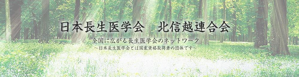 日本長生医学会|北信越連合会サイト