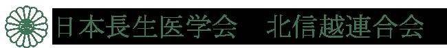 日本長生医学会 北信越連合会
